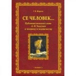 Се человек... Публицистическое слово Л.Н. Толстого к человеку и человечеству