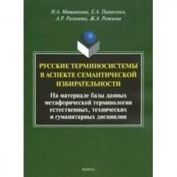 Русские терминосистемы в аспекте семантической избирательности