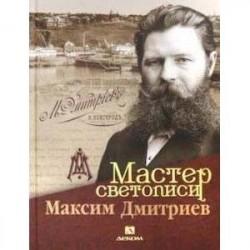 Мастер светописи Максим Дмитриев