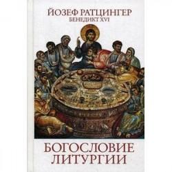 Богословие Литургии. Сокраментальное обоснование христианского существования