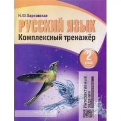Русский язык. 2 класс. Комплексный тренажер. Интерактивные задания