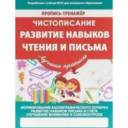 Чистописание. Развитие навыков чтения и письма. ФГОС
