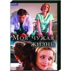 Моя чужая жизнь. (4 серии). DVD