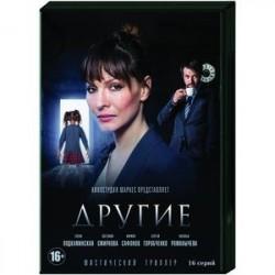 Другие. (16 серий). DVD