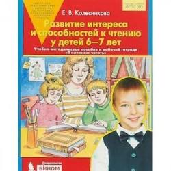 Развитие интереса и способностей к чтению у детей 6-7 лет: Учебно-методическое пособие. ФГОС ДО