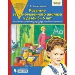 Развитие звуко-буквенного анализа у детей 5-6л