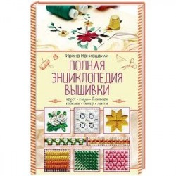Полная энциклопедия вышивки