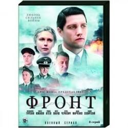 Фронт. (8 серий). DVD