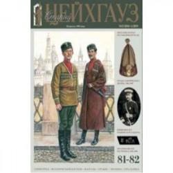 Старый Цейхгауз № 81-82 (5/2018-1/2019). Униформа