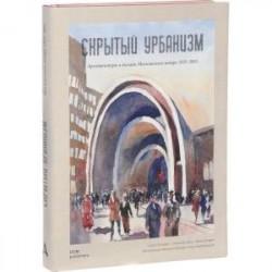 Скрытый урбанизм. Архитектура и дизайн Московского метро. 1935-2015