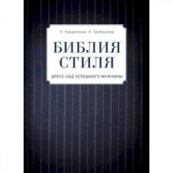 Библия стиля. Дресс-код успешного мужчины