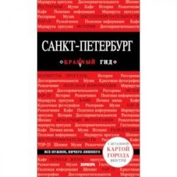 Санкт-Петербург. Путеводитель (+ карта)