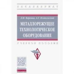 Металлорежущее технологическое оборудование. Учебное пособие