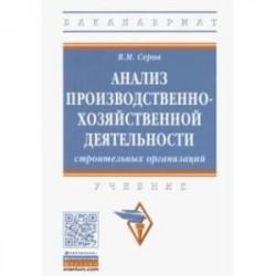 Анализ производственно-хозяйственной деятельности строительных организаций