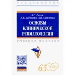 Основы клинической ревматологии. Учебное пособие