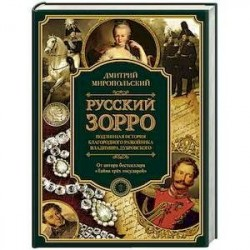 Русский Зорро, или Подлинная история благородного разбойника Владимира Дубровского