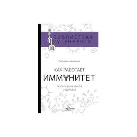Как работает иммунитет