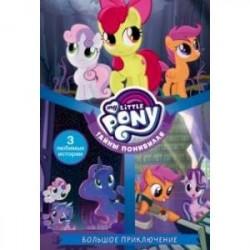 Мой маленький пони. Тайны Понивилля. Большое приключение