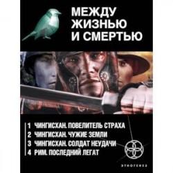 Между жизнью и смертью (комплект из 4 книг)