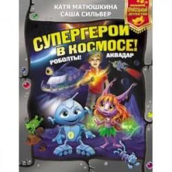 Супергерои в космосе! Роболты! Аквадар