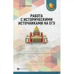 Работа с историческими источниками на ЕГЭ
