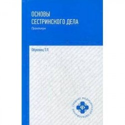 Основы сестринского дела. Практикум. Гриф МО РФ