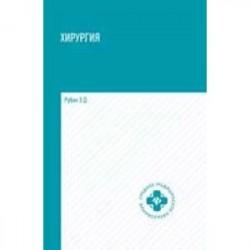 Хирургия: Учебник