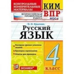 Русский язык. 4 класс. ВПР КИМ. ФГОС