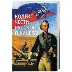 Кодекс чести русского офицера.