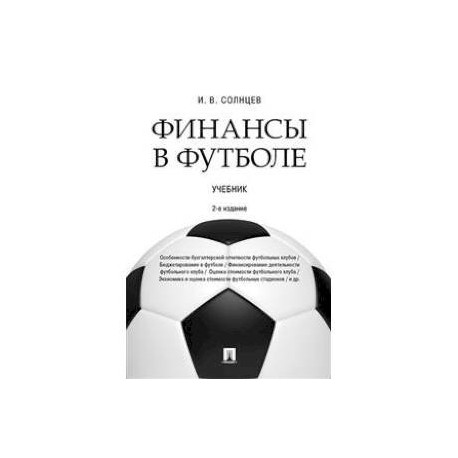 Финансы в футболе. Учебник