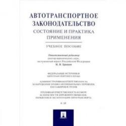 Автотранспортное законодательство состояние и практика применения.Учебное пособие