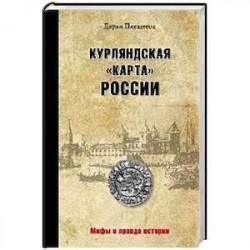 Курляндская 'карта' России