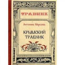 Крымский травник