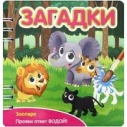 Загадки. Зоопарк (349105)