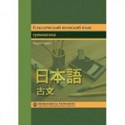 Классический японский язык.Грамматика