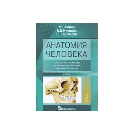 Анатомия человека. Учебник. В 3-х томах. Том 2