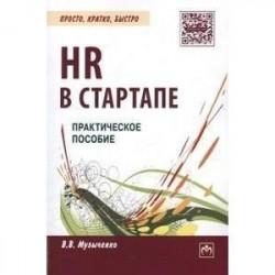 HR в СТАРТАПе: Практическое пособие