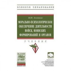 Морально-психологическое обеспечение деятельности войск, воинских формирований и органов: Учебник М.Ю. Зеленков