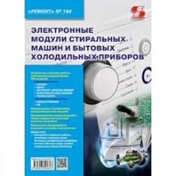 Электронные модули стиральных машин и холодильных приборов. Выпуск 144