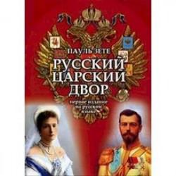 Русский царский двор