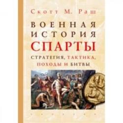 Военная история Спарты. Стратегия, тактика, походы и битвы, 550-362 гг. до н. э.