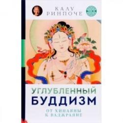 Углубленный буддизм. От Хинаяны к Ваджраяне