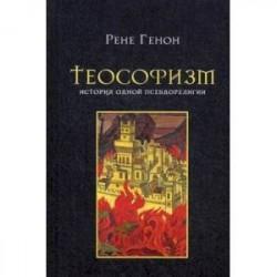 Теософизм. История одного псевдорелигии