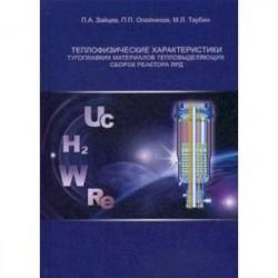 Теплофизические характеристики тугоплавких материалов тепловыделяющих сборок реактора ЯРД