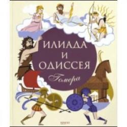 Илиада и Одиссея