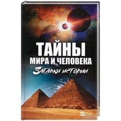 Тайны мира и человека. Загадки истории