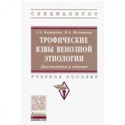 Трофические язвы венозной этиологии. Диагностика и лечение. Учебное пособие