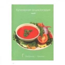 Кулинарная энциклопедия. Том 6