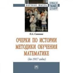 Очерки по истории методики обучения математике