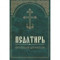 Псалтирь Крупным шрифтом